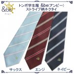 <img class='new_mark_img1' src='https://img.shop-pro.jp/img/new/icons1.gif' style='border:none;display:inline;margin:0px;padding:0px;width:auto;' />スクールネクタイ【25T0100】&be(アンビー)ストライプ柄ネクタイ