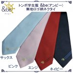 <img class='new_mark_img1' src='https://img.shop-pro.jp/img/new/icons1.gif' style='border:none;display:inline;margin:0px;padding:0px;width:auto;' />スクールネクタイ【25T0101】&be(アンビー)ロゴ入り無地ネクタイ【男女兼用】