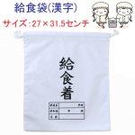 給食袋(漢字)【日本製】