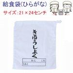 給食袋(ひらがな)【日本製】