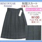 通学用スクールスカート(超定番グレーチェック)W100