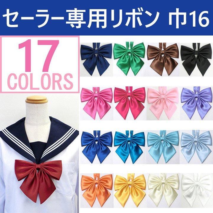 セーラー服専用リボン(シルックサテン)巾/16