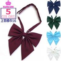 KURI-ORI(クリオリ)スクールリボン エンジ 濃紺 グリーン 水色 白 巾15