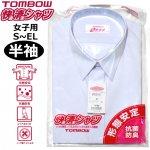 スクールシャツ【女子用半袖】TOMBOW(トンボ)快適清潔シャツ S-EL 形態安定・抗菌防臭 白