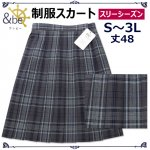 <img class='new_mark_img1' src='https://img.shop-pro.jp/img/new/icons29.gif' style='border:none;display:inline;margin:0px;padding:0px;width:auto;' />制服 スカート グレーチェック VEM30-06 スリーシーズン W63〜72丈 48トンボ学生服&be(アンビー)