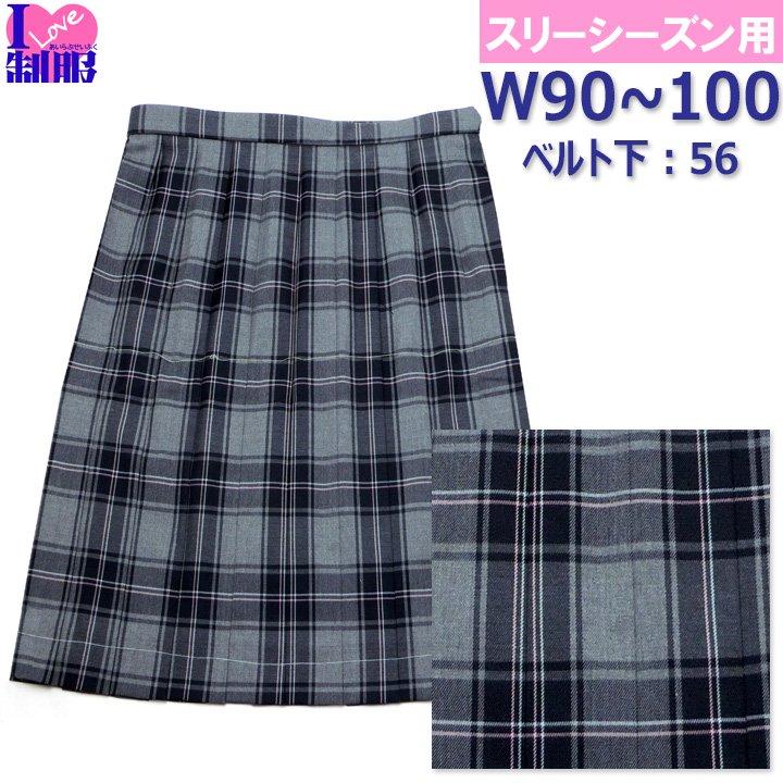 制服 スカート 大きいサイズ グレー紺ピンクチェック柄 20本プリ...