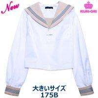 KURI-ORIクリオリ セーラー服 長袖 ベージュ衿白セーラー 合服 夏服 大きいサイズ 175B 日本製