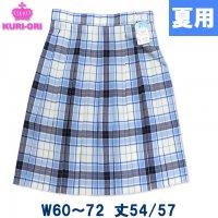 <img class='new_mark_img1' src='https://img.shop-pro.jp/img/new/icons1.gif' style='border:none;display:inline;margin:0px;padding:0px;width:auto;' />制服 スカート 夏用 オフ白×サックスチェック W60〜72 丈54 膝丈 KURI-ORIクリオリ