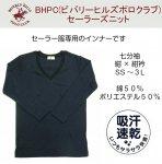 BHPC吸汗速乾七分袖セーラーズニット(紺)