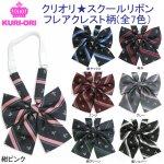 大人気★スクールリボン【全7色】KURI-ORI(クリオリ)フレアクレスト