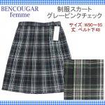 大人気★通学用スクールスカート(グレーチェック・ピンクライン)W90/95丈48