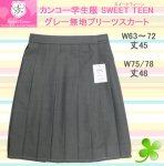 制服スカート【ST240】カンコースイートティーン グレー無地 W63〜78