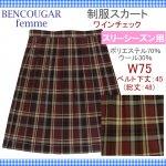 通学用スクールスカート(ワインチェック)W75〜85