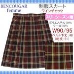 通学用スクールスカート(ワインチェック)W90・95
