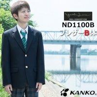 カンコー男子用ウール30%ハイパーストレッチ濃い濃紺スリムシルエットスクールブレザー(B体)