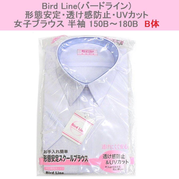 BIRDLINE女子用形態安定透け感防止&UVカット加工スクー...