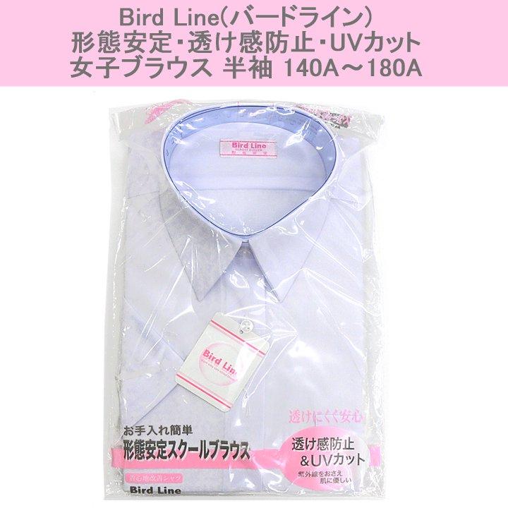 BIRDLINE女子用形態安定透け感防止&UVカット加工スクールシャ...