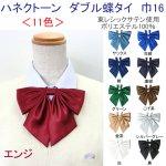 ハネクトーン スクールリボン シルックサテン 巾16