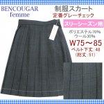 通学用スクールスカート(超定番グレーチェック)W75/80/85