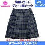 KURI-ORI紺グレーチェック車ヒダスカート(W75〜85)