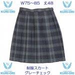 KURI-ORI(クリオリ)ナンバーワングレーチェック車ヒダスカート(W75〜85)丈48
