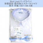 男子用スクールワイシャツ[1110]BIRD LINE(バードライン)半袖・A体
