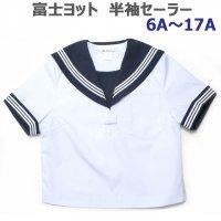 富士ヨットセーラー服【H-SL28A】白セーラー服(紺衿・三本線)6号〜17号・A体・半袖