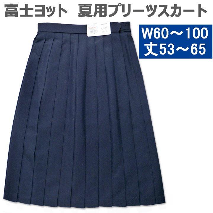 富士ヨット セーラー服スカート 夏用 制服スカート(濃紺車ひだ2...