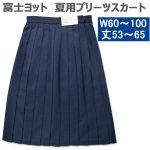富士ヨット セーラー服スカート 夏用 制服スカート(濃紺車ひだ24本スカート)