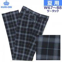 一番人気★KURI-ORI(クリオリ)濃紺チェックスリムツータック夏用制服スラックス