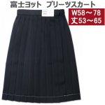 富士ヨット紺セーラー服9400と同素材のウォッシャブルなスクールスカート(W58〜78)車ヒダ24本