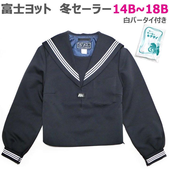 富士ヨットセーラー服【9400MB】白いタイ付きウォッシャブ...