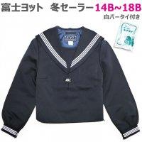 富士ヨットセーラー服【9400MB】白いタイ付きウォッシャブルな紺セーラー服(白三本線)14号〜18号(B体)