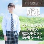 メンズスクールワイシャツ[6150]ベンクーガー形態安定加工(サックス)長袖