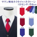 <img class='new_mark_img1' src='//img.shop-pro.jp/img/new/icons29.gif' style='border:none;display:inline;margin:0px;padding:0px;width:auto;' />制服スクールネクタイ サテン無地 【男女兼用】