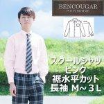 メンズスクールワイシャツ[6151]アイラブ制服オリジナル★形態安定加工(ピンク)長袖