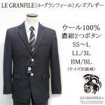 男子用制服ブレザー★ル・グランフィール 濃紺2つボタンブレザー SS〜L/LL/3L/BM〜BLL(サイズ別価格)