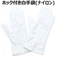 白手袋 ナイロン ホック付き【応援団・選挙・テープカット・公式行事・礼装用】