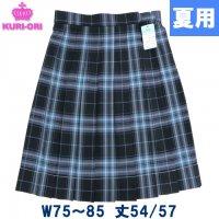 夏用制服スクールスカート【KURI-ORI(クリオリ)濃紺×サックスチェックサマースカート】W75/W80/W85