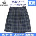 制服スカート グレー紺チェック サマースカート(W75〜W85)