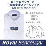 BENCOUGAR(ベンクーガー)男子用速乾・形態安定スクールワイシャツ(長袖・A体)