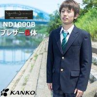 カンコー男子用ウール30%ハイパーストレッチ濃紺スクールブレザー(B体)