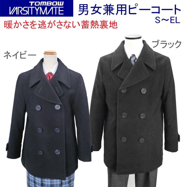 男女兼用スクールコート[R3260]TOMBOW・VARSITYMATE 蓄熱...