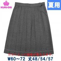 KURI-ORI(クリオリ)グレー襟セーラーの襟と同色のサマースカート W60/63/66/69/72 丈42〜57cm 【日本製】