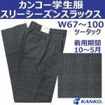 制服スラックスA820カンコー学生服グレーチェック柄ツータックW67〜100