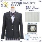 新ブランド★&be(アンビー)女子用濃紺2つボタンウール混ブレザー