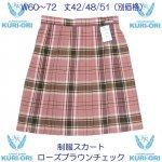 KURI-ORI(クリオリ)ローズブラウンチェック車ヒダ制服スカート