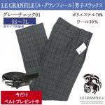 LE GRANDFILE(ル・グランフィール)メンズスクールパンツ#01グレーチェック