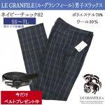 LE GRANDFILE(ル・グランフィール)メンズスクールパンツ#02ネイビーチェック