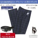 LE GRANDFILE(ル・グランフィール)メンズスクールパンツ#05サマー用